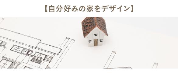 自分好みの家をデザイン